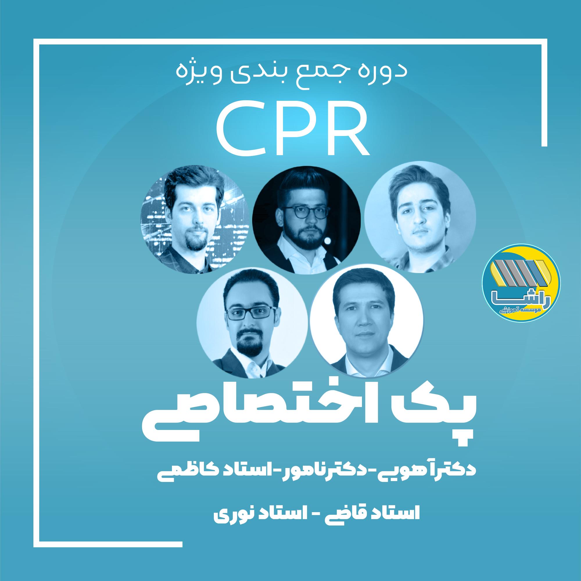 پک اختصاصی دوره جمع بندی ویژه CPR