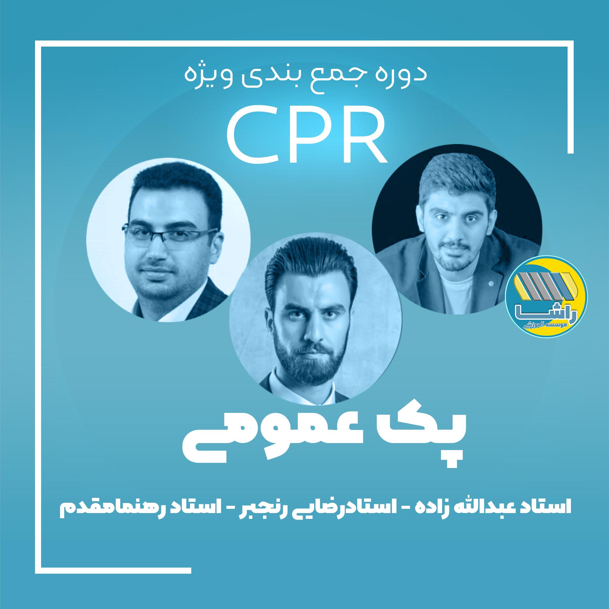 پک عمومی دوره جمع بندی ویژه CPR