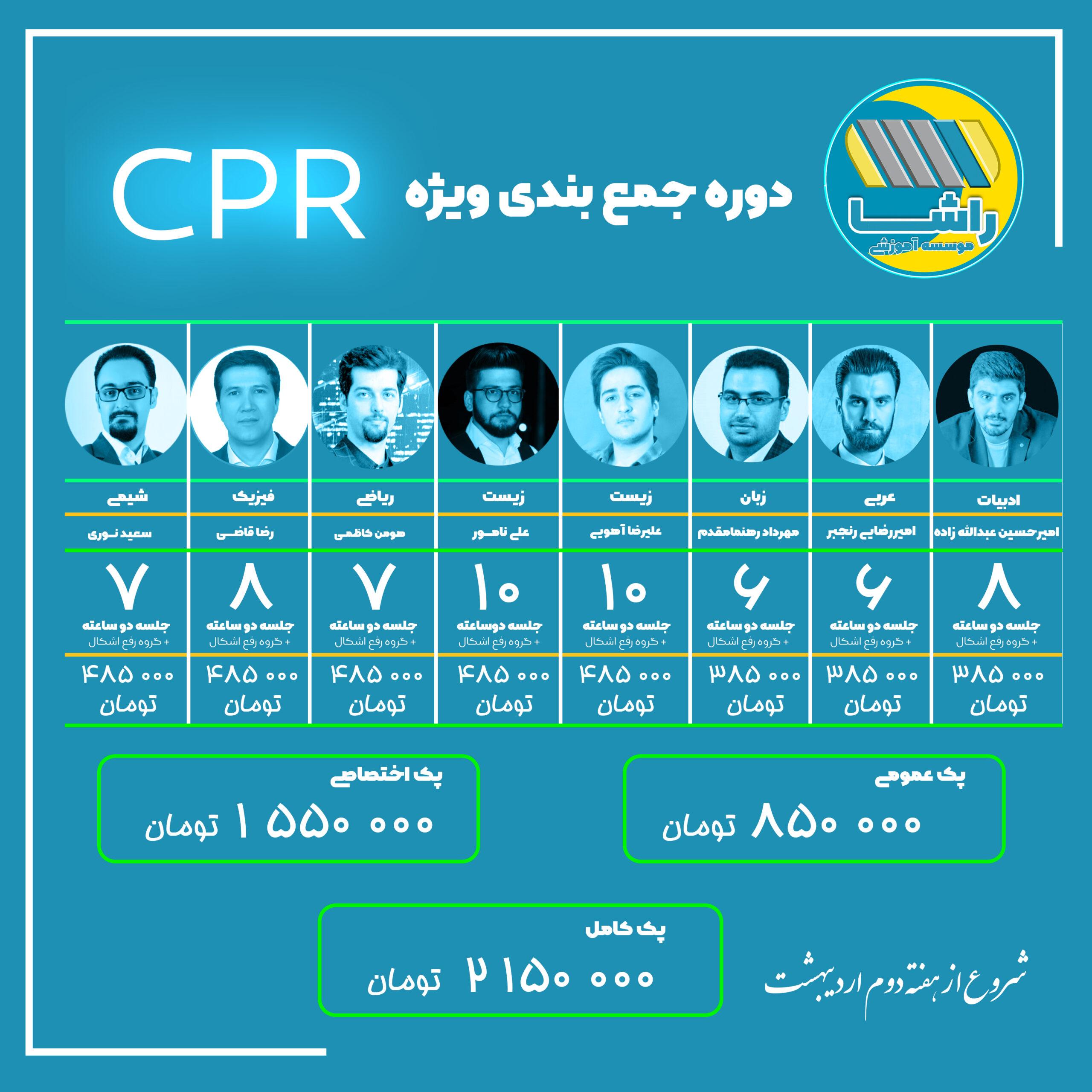پک کامل دوره جمع بندی ویژه CPR